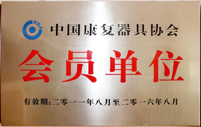 中国康复器具协会 会员单位