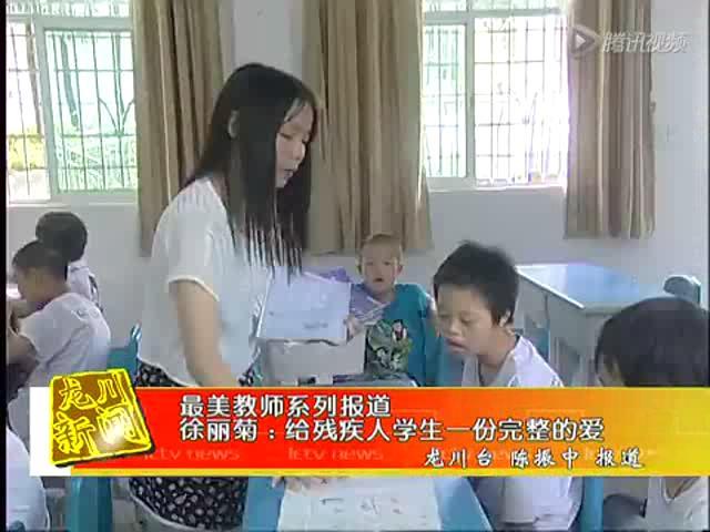 龙川县最美教师候选人-龙川特教学校教师徐丽菊