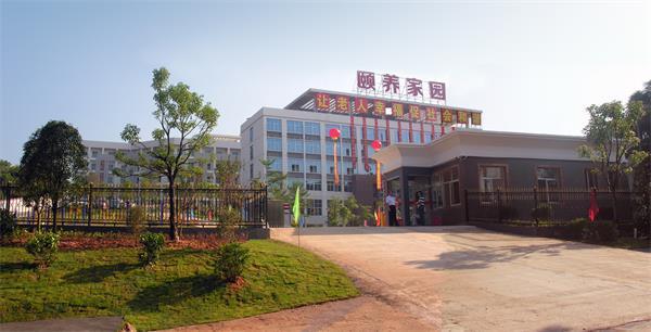 武平县颐养家园
