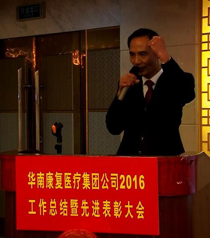 华南康复集团2017年终庆典宣传片