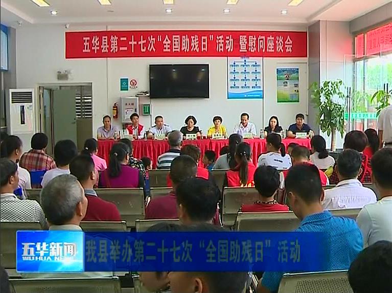 """五华县第二十七次""""全国助残日""""活动在五华残疾人康复医院举办"""