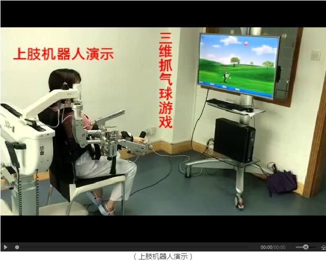 上肢机器人康复治疗演示