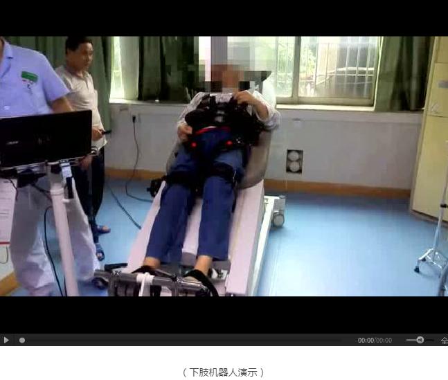 下肢机器人康复治疗演示