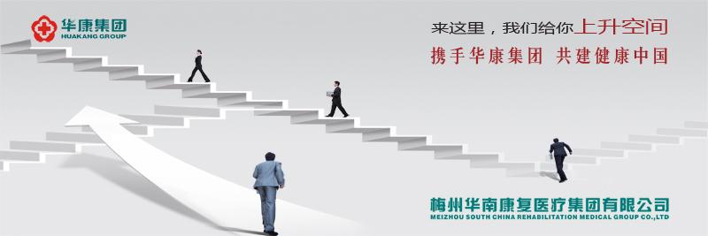梅州华南康复医疗集团有限公司诚聘